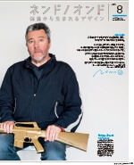 A life dedicated to design : the philosophy of Philippe Starck
